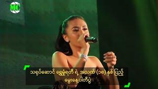 getlinkyoutube.com-Shwe Hmone Yati's 18th Birthday Party At Novotel Hotel, Yangon