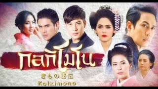 getlinkyoutube.com-[Engsub] Kon Kimono ~ กลกิโมโน Best Lakorn 2015 Ep 4 Part 4