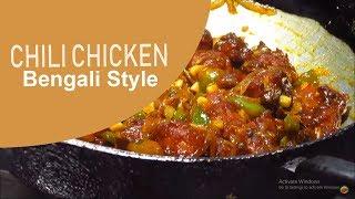 "getlinkyoutube.com-Chilli Chicken Recipe "" Bengali Style"""