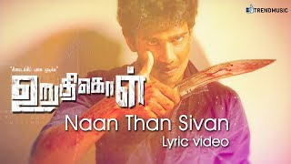 Naan Than Sivan - Lyric Video   Uruthikol   Kishore, Megana   Ayyanar   TrendMusic