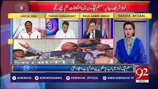 92 at 8 | Saadia Afzaal | Reasons of Criticism On Establishment | 17 May 2018 | 92NewsHD