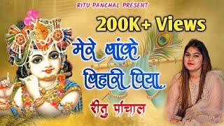 Mere banke bihari piya(HD)  from Inderpuri by Ritu Panchal
