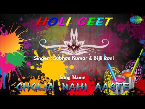 Cholia Nahi Aaste | Holi Special Bhojpuri Song | Bijli Rani,Subhas Kumar