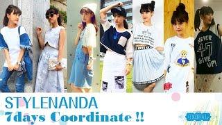 getlinkyoutube.com-【スタイルナンダ】7days Coordinate!!