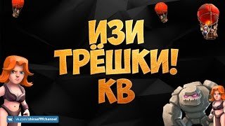 ИЗИ ТРЁШКИ! АТАКИ НА КВ! ТХ 8 | Clash of Clans
