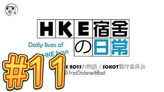 getlinkyoutube.com-HKE宿舍日常 #11 專業級板凳替補員