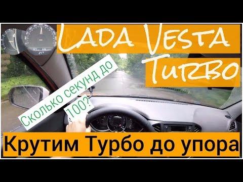 Lada Vesta Turbo - разгон турбированной Весты до 100 Км/ч, Полиция одобряет? (4k)