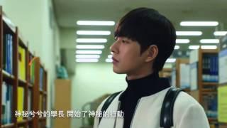 getlinkyoutube.com-Park Hae Jin 朴海鎮 박해진 - 奶酪神秘學長篇預告「中字」