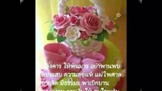 getlinkyoutube.com-สวัสดีวันอังคาร ... ทำดีได้ดี !!!