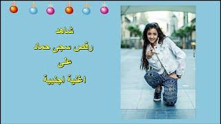 getlinkyoutube.com-شاهد رقص سجى حماد على اغنية اجنبية