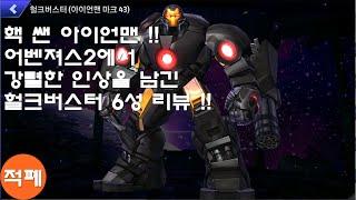 getlinkyoutube.com-마블 퓨처파이트(MARVEL FUTURE FIGHT) 헐크버스터 리뷰 !! / 적폐