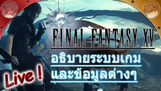 getlinkyoutube.com-[Live] - Final Fantasy XV อธิบายระบบเกมและข้อมูลต่างๆ by.Xzon,KumaMobi 1/12/2016