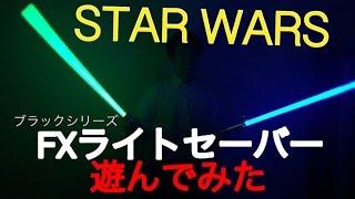 getlinkyoutube.com-FXライトセーバーが届いたので遊んでみた! スターウォーズ ヨーダ ルーク・スカイウォーカー STAR WARS FX LIGHTSABER BLACK SERIES