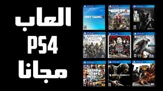 getlinkyoutube.com-طريقة تحميل العاب ps4 مجانا 2016 - How to get free PS4 Games
