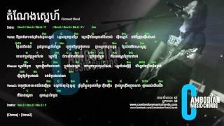 កង ពិសិទ្ធ - តំណែងស្នេហ៍ (Lyric And Chords By Cambodian Music Chords)