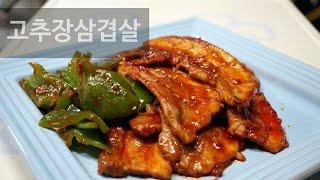 getlinkyoutube.com-고추장삼겹살을 빠르고 맛있게!