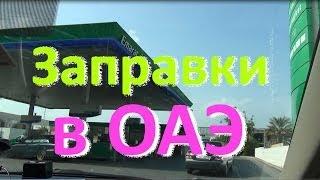 getlinkyoutube.com-ОАЭ - Стоимость бензина, процедура заправки авто