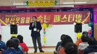 getlinkyoutube.com-한국 웃음 연구소 부산 웃음스쿨 송년페스티벌/ 웃음바다 김서연강사