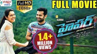 Hyper ( హైపర్ ) Latest Telugu Full Movie || Ram Pothineni, Raashi Khanna ||  2016 Telugu Movies