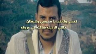 رد الشاعر السعودي | نايف حسين الكعبي | على زامل حوثي | سميت باسم الله على ابواب نجران