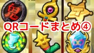 【妖怪ウォッチ3】QRコードまとめ④スシ/テンプラ/スキヤキ