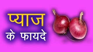 getlinkyoutube.com-प्याज़ के फायदे । Benefits of Onion | Pinky Madaan