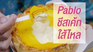 ITADAKIMASU ทริปกินแหลกล้างโลก EP01 - Pablo ชีสเค้กไส้ไหล