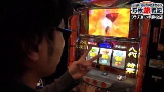 getlinkyoutube.com-万枚旅戦記 【六周目】 クラブコロンボ森松店_2013.12.30[吉宗3]