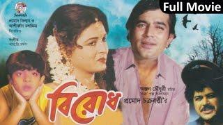 getlinkyoutube.com-Shabana, Rajesh Khanna(India) - Birodh | Full Movie | Soundtek