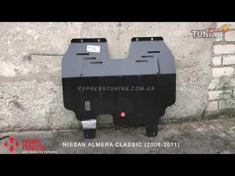 Защита двигателя Ниссан Альмера Классик B10. Защита картера Nissan Almera Classic B10. Тюнинг обзор