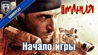 ▶ Medal of Honor: Warfighter - Начало игры и первый баг! [PC, RUS]