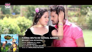 getlinkyoutube.com-Kawna Devta Ke Garhal Sawarl - BHOJPURI HOT SONG | Khesari Lal Yadav, Kajal Raghwani