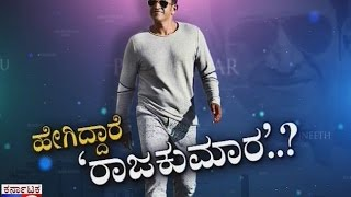 """Complete Review Of Puneeth's """"Rajakumara"""" Movie Don't miss"""