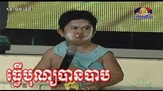 getlinkyoutube.com-Khmer Comedy Thver Born Ban Bap [ធ្វើបុណ្យបានបាប កំប្លែងនាយ កុយ]