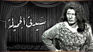 """getlinkyoutube.com-مسرحية """"سيدتي الجميلة"""" .. فؤاد المهندس - شويكار"""