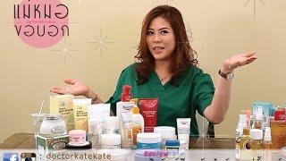 [HD] แม่หมอขอบอก : Review ผลิตภัณฑ์ครีมทาตัว สำหรับคุณแม่ตั้งครรภ์