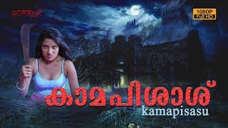 Malayalam Full Movie 2017 | Kamapisasu | Romantic Glamour Tamil Dubbed Malayalam Movie | New