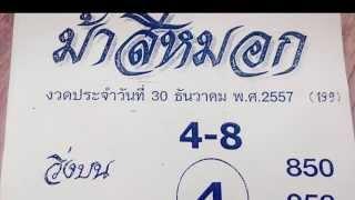 getlinkyoutube.com-เลขเด็ดงวดนี้ หวยซองม้าสีหมอก 30/12/57 ส่งท้ายปี 57