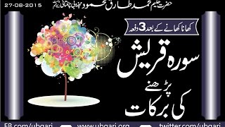 getlinkyoutube.com-Surah Qurish Ki Barkat Hakeem Tariq Mehmood