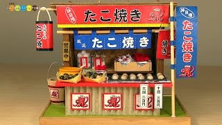 getlinkyoutube.com-Billy Miniature Japanese street stall Takoyaki Shop kit ミニチュアキット 昭和屋台たこやき屋さん作り