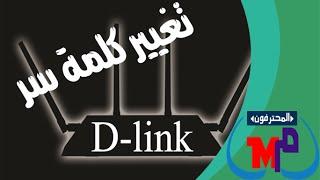 getlinkyoutube.com-الحلقة 30:كيفية تغير كلمة السر الويفي D-LINK