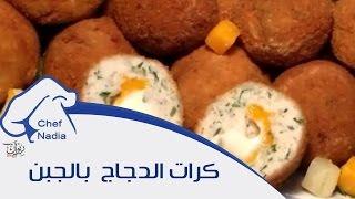 getlinkyoutube.com-كرات الدجاج محشوة بالجبن الشيف نادية | Boulettes de viande hachée farcies au fromage