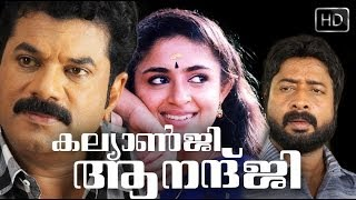 getlinkyoutube.com-Malayalam Comedy Movie | Kalyanji Anandji Full Movie - Mukesh, Harisree Ashokan, Aani