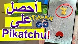 Pokemon GO - طريقة الحصول على بيكاتشو بسهولة