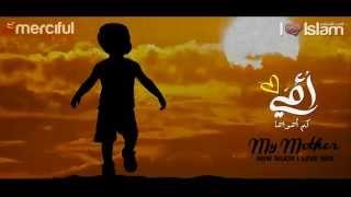 getlinkyoutube.com-أمي كم أهواها   محمد المقيط   My Mother How Much I Love Her   Muhammad Al Muqit