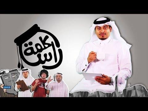 كلمة راس | الزحمة في قطر 04 | Klmat Ras