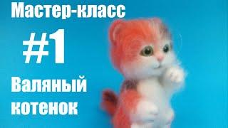 getlinkyoutube.com-Часть 1. Мастер-класс. Валяный котенок.