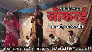 Azamgarh Nautanki Nach Programme - Jokar Comedy = Kathmandu ki Utpatti width=