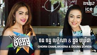 getlinkyoutube.com-ម៉ាអេម MA EM - ចន ចន្ទលក្ខិណា & ឌួង ហ្សូរីដា | Chorn Chanlakhena & Doung Zorida