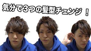 getlinkyoutube.com-すぐに印象を変えられる髪セット3スタイル!